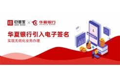 助力业务全面线上化,e签宝与华夏银行达成重要合作