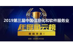 2019第三届中国信息化和软件服务业年度风云榜正式揭榜