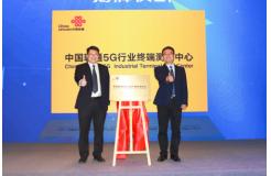中国联通5G行业终端测试中心正式成立,以能力开放助力5G行业终端发展进入快车道!