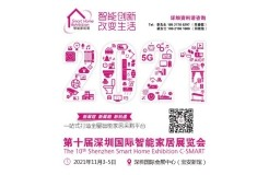 2021深圳国际智能家居展:邀您相约11月深圳国际会展中心