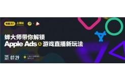 ChinaJoy在即游戏如何破圈:蝉大师2021增量论坛上海站将启幕