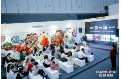 冠珠瓷砖×中国人的家战略发布会在佛山潭洲展圆满举行