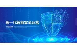 """华清信安:TDR智能安全运营平台其实""""安全可以更简单"""""""