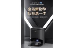 UONI由利发布新品扫地机器人A1Pro自动换水/边洗拖布边拖地解决用户痛点