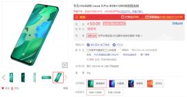 华为nova 5 Pro京东开始预售 水滴屏+四摄+屏幕指纹