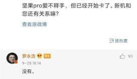 坚果手机即将召开新品发布会,罗永浩:跟我没关系
