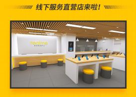 realme线下服务直营店杭州首店已开业,提供多种温馨服务