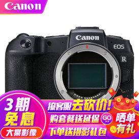 复古颜值之选佳能(Canon)EOS RP全画幅微单相机  4仅售8358.00元