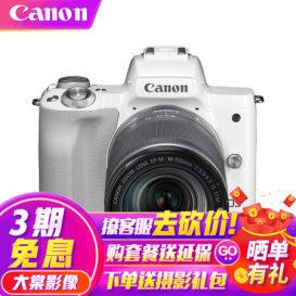进阶摄影选择佳能(Canon)EOS M50 微单数码相机 自仅售6528.00元