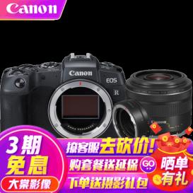 全性能专业相机佳能(Canon)EOS RP全画幅微单相机  4仅售13199.00元