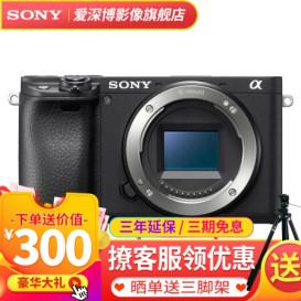 匠人相机索尼(SONY)ILCE-6400/a6400 a仅售6499.00元