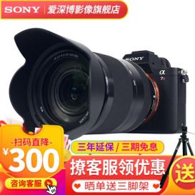 高品质相机索尼(SONY) ILCE-7RM2 a7r2 a仅售14599.00元