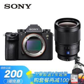 匠人相机索尼(SONY)ILCE-9/A9/a9 专业全画仅售32999.00元