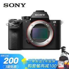 复古颜值之选索尼(SONY)ILCE-7RM2/A7R2/A7仅售10199.00元