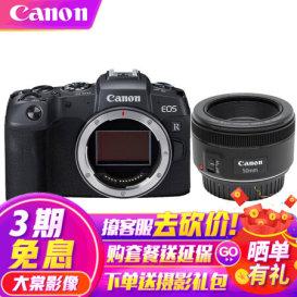 复古小众的选择佳能(Canon)EOS RP全画幅微单相机  4仅售9688.00元