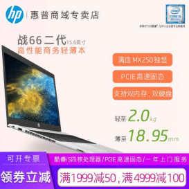简约高效惠普(HP)战66 二代 15.6英寸8代酷睿四核仅售6599.00元