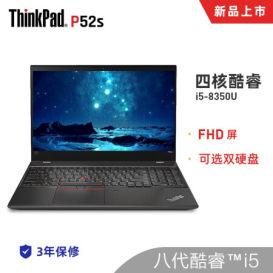 强悍性能玩出内力ThinkPad P52S 轻薄移动图形工作站联想仅售7099.00元