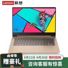 强悍性能玩出内力联想小新air14 酷睿i5 14英寸超轻薄笔记本仅售4699.00元