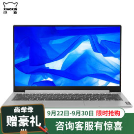 设计与科技的完美融合【新品酷睿十代 72%NTSC高色域】联想小新13仅售6399.00元