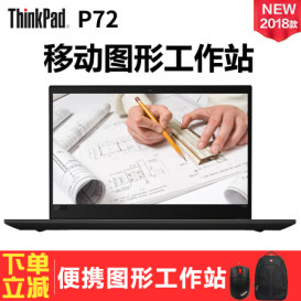 诠释什么叫性价比美版 ThinkPad P73新款 联想 P72/仅售50000.00元