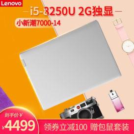 性能与人气爆棚联想(Lenovo)小新潮7000 14英寸英特尔仅售4599.00元