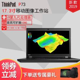 性能与人气爆棚美版 ThinkPad P73新款 联想 P72/仅售19800.00元