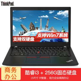 强悍性能玩出内力ThinkPad 联想 X280 2018款 12仅售5499.00元