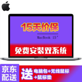 出差办公利器Apple 苹果 MacBook Pro 笔记本电仅售15088.00元