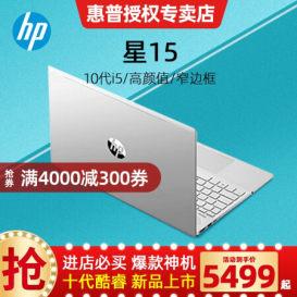 出差办公利器惠普(HP)星15系列笔记本电脑畅游人i5窄边框超仅售6299.00元
