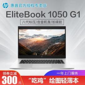 """做工作中的""""全职高手""""惠普(HP) 1050 电脑游戏本 15.6英寸标仅售7599.00元"""