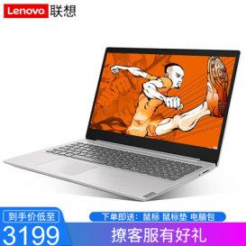 """做工作中的""""全职高手""""联想笔记本ideapad340C-15.6英寸新八仅售3199.00元"""